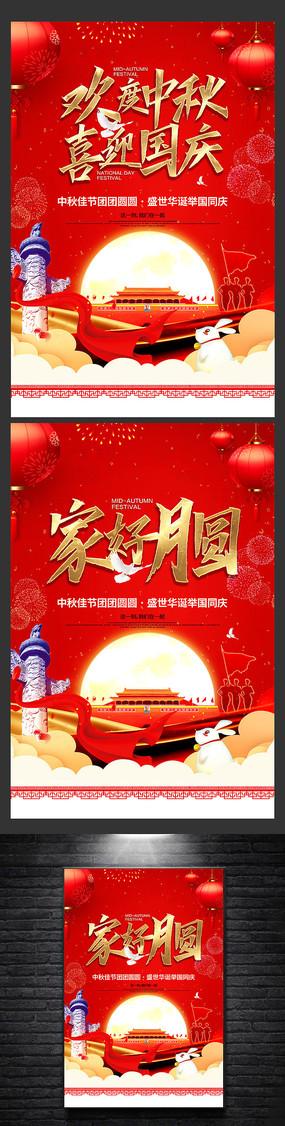 红色大气欢度中秋海报设计