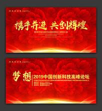 红色活动会议舞台背景板设计