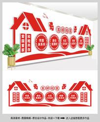 红色五好社区文化墙设计