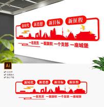 红色新时代新目标十九大党建文化墙