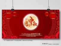 花好月圆中秋节晚会背景板