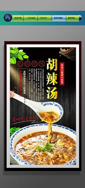 胡辣汤宣传海报设计 PSD