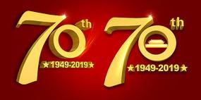 建国70周年国庆节字体