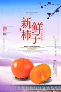 简洁大气新鲜柿子海报设计
