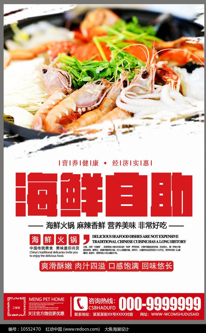 简约海鲜自助餐宣传海报设计图片