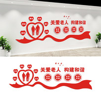 敬老院文化墙宣传标语