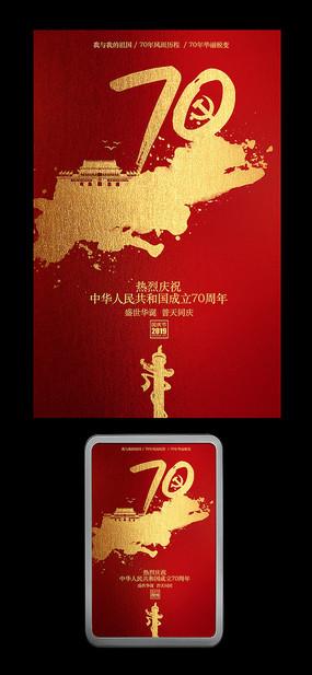 金色简约建国70周年国庆节海报