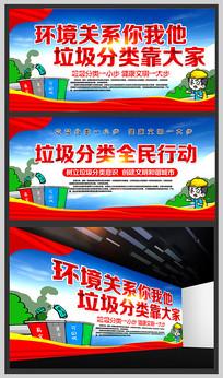 垃圾分類公益海報