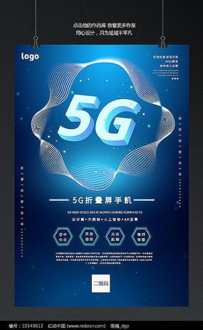 蓝色大气5G智能科技海报