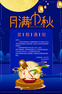 蓝色大气中秋节放假通知海报