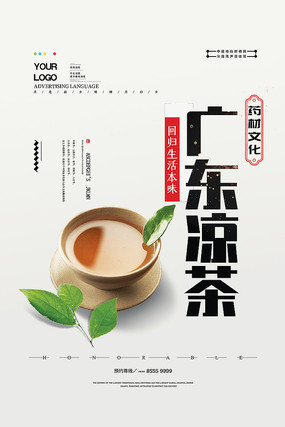凉茶促销海报
