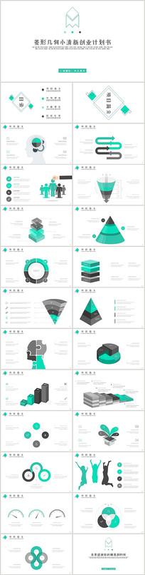 菱形几何创业计划书PPT模板