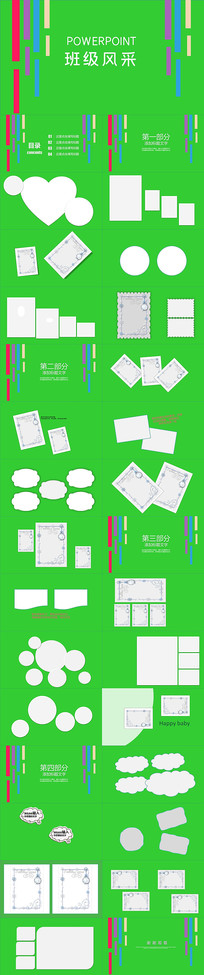 綠色卡通班級風采PPT模板