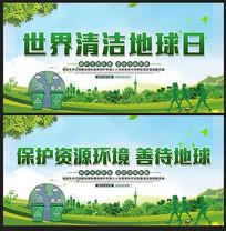 绿色世界清洁地球日宣传展板
