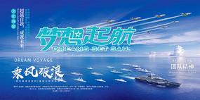 梦想起航宣传展板设计