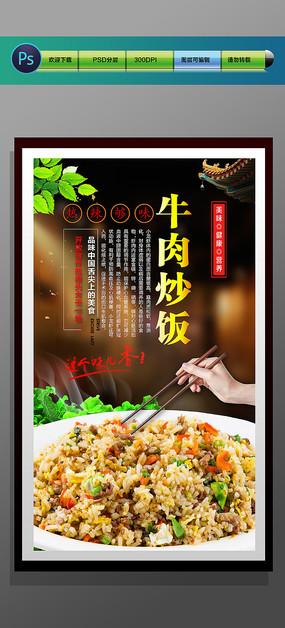 牛肉炒饭海报 PSD