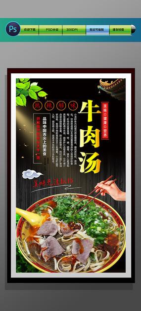牛肉汤海报设计 PSD