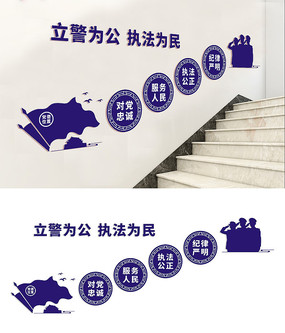 派出所楼梯宣传标语文化墙