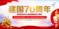 热烈建国70周年庆海报
