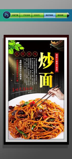 上海炒面海报 PSD