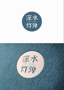 深水炸弹小清新字体设计