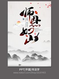 师恩如山教师节水墨淡雅海报