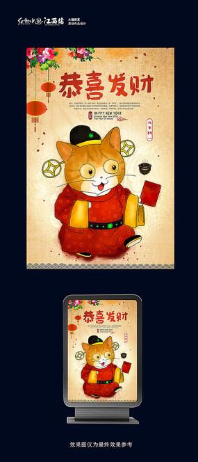 手绘水墨风招财猫过大年海报
