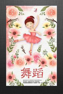 水彩少儿舞蹈班招生海报