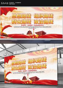 四个路线宣传展板设计