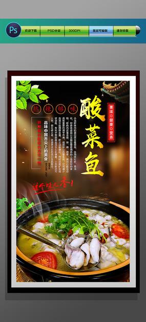 酸菜鱼海报 PSD