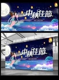 唯美中秋佳节宣传海报设计