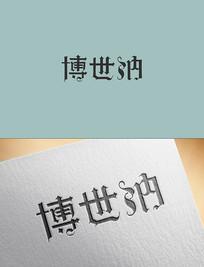 文艺博世纳字体设计ai