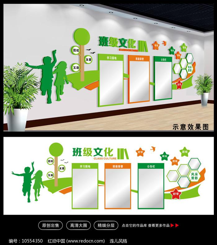 校园立体文化墙班级文化形象墙图片
