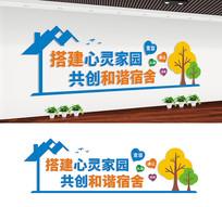 校园宿舍文化墙宣传标语