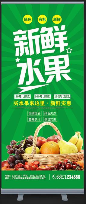 新鲜水果开业宣传展架