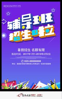 新学期招生暑期寒假辅导班宣传海报