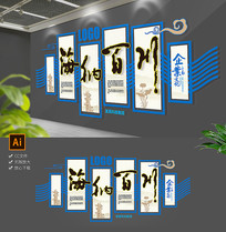 新中式海纳百川波浪企业走廊文化墙