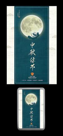 新中式中秋佳节中秋节海报