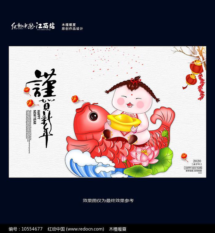原创手绘春节年画招财童子年年有鱼图片