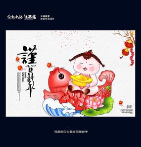 原创手绘春节年画招财童子年年有鱼