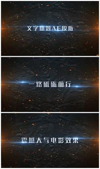 震撼电影文字标题片头视频模板