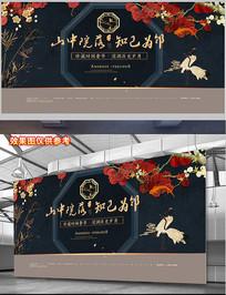 中国风新中式中式地产中式房地产海报