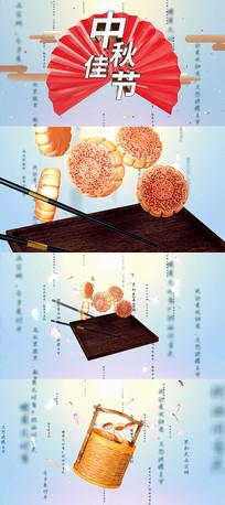 中国风中秋节团圆节日AE模版 aep