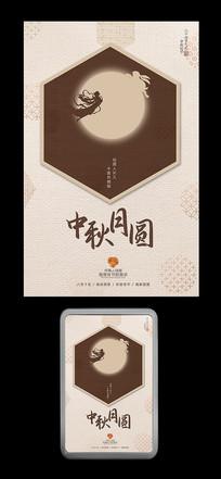 中国风中秋月圆中秋节海报