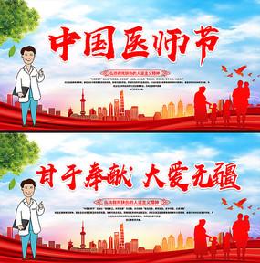 中国医师节展板