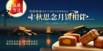 中秋节月饼展板设计