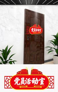 中式党建门牌办公室门牌
