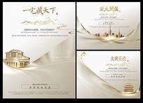 中式地产创意广告