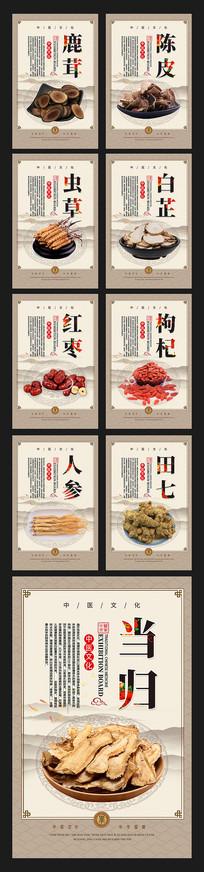 中医药材文化宣传展板设计