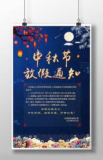2019中秋节放假通知海报设计